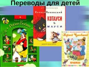 Переводы для детей