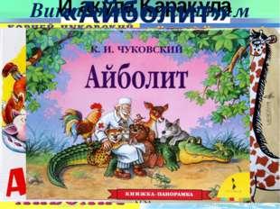 Викторина по сказкам К.И.Чуковского И акула Каракула Правым глазом подмигнула
