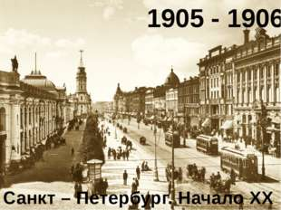 1905 - 1906 Санкт – Петербург. Начало ХХ века.