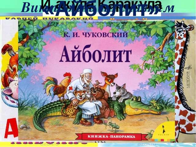 Викторина по сказкам К.И.Чуковского И акула Каракула Правым глазом подмигнула...