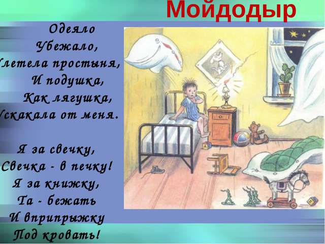 Одеяло  Убежало, Улетела простыня,  И подушка,  Как лягушка, У...