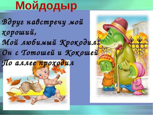 Мойдодыр Вдруг навстречу мой хороший, Мой любимый Крокодил. Он с Тотошей и К...