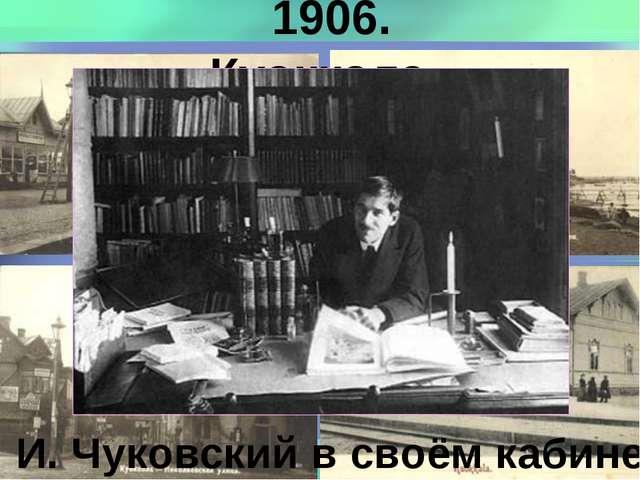 1906. Куоккола. К.И.Чуковский в своём кабинете.