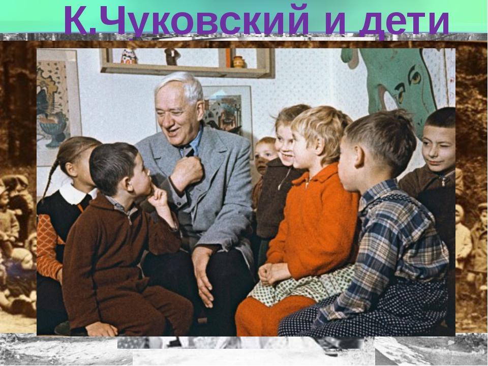 К.Чуковский и дети