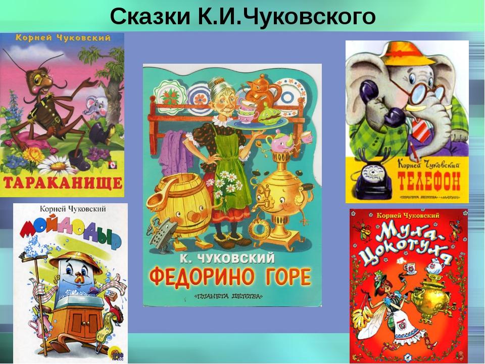 Сказки К.И.Чуковского
