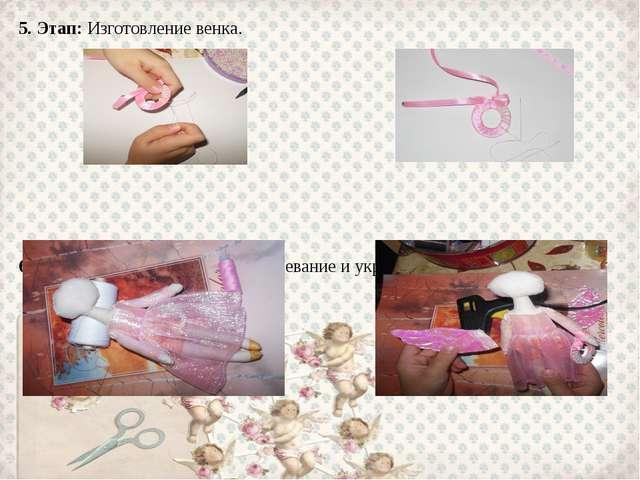 5. Этап: Изготовление венка. 6. Этап: Изготовление одежды. Одевание и украшен...