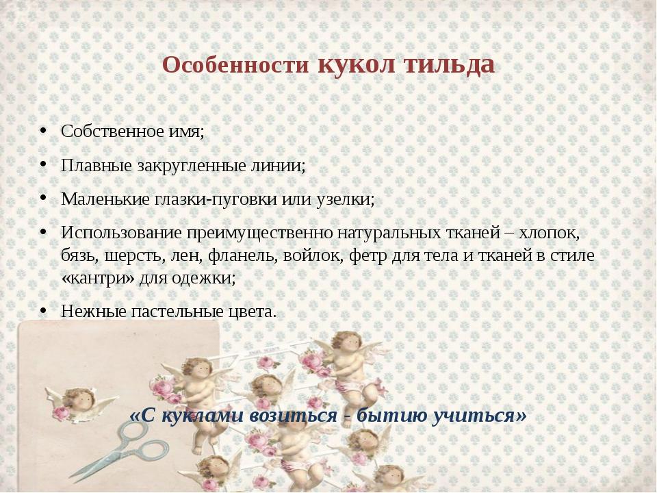 Особенности кукол тильда Собственное имя; Плавные закругленные линии; Маленьк...