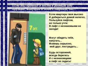 Если квартира твоя высоко И добираться домой нелегко, Пользуйся лифтом, но то