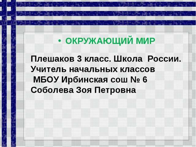 ОКРУЖАЮЩИЙ МИР Плешаков 3 класс. Школа России. Учитель начальных классов МБОУ...