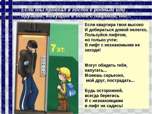 Если квартира твоя высоко И добираться домой нелегко, Пользуйся лифтом, но то...