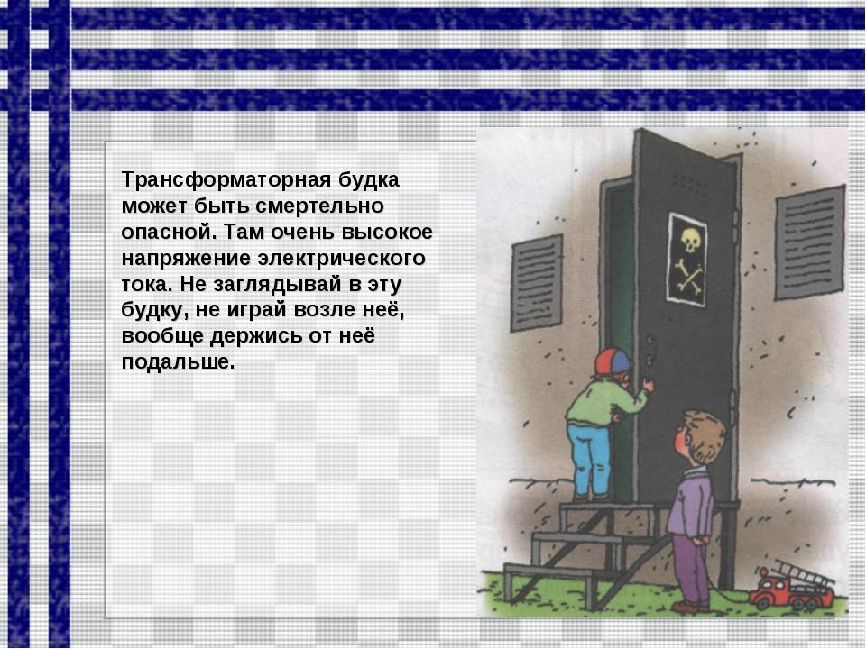 Трансформаторная будка может быть смертельно опасной. Там очень высокое напря...