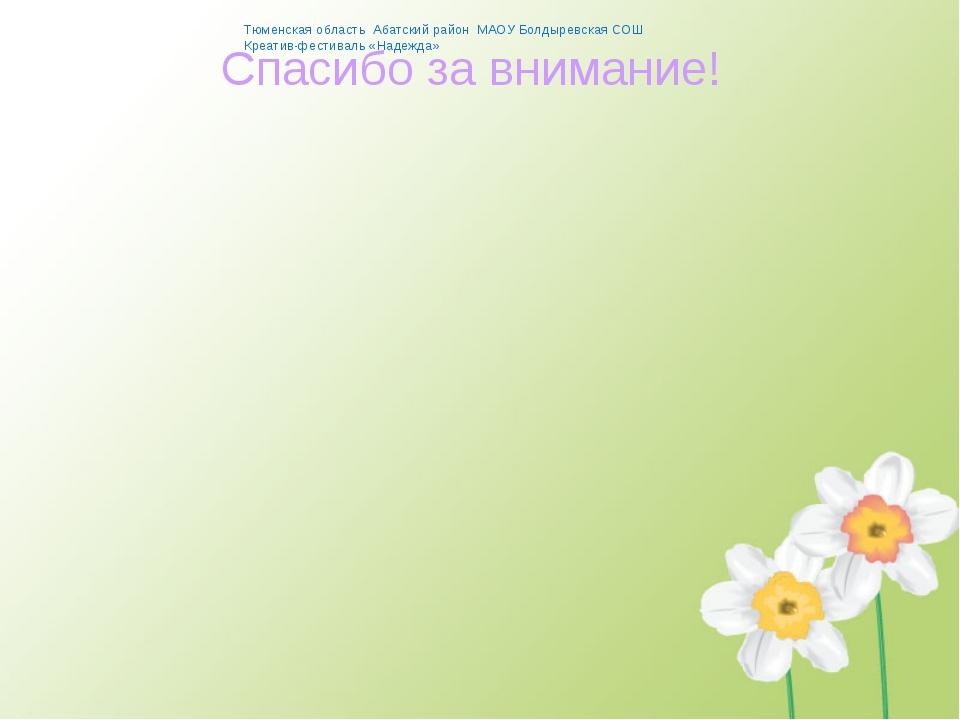 Спасибо за внимание! Тюменская область Абатский район МАОУ Болдыревская СОШ К...