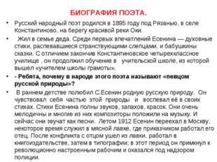 БИОГРАФИЯ ПОЭТА. Русский народный поэт родился в 1895 году под Рязанью, в сел