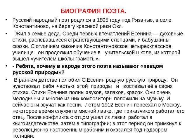 БИОГРАФИЯ ПОЭТА. Русский народный поэт родился в 1895 году под Рязанью, в сел...