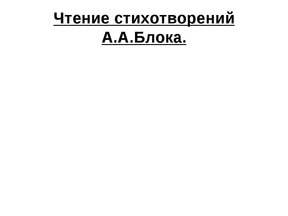 Чтение стихотворений А.А.Блока.