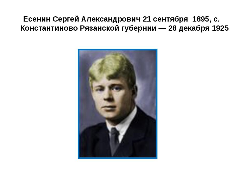 Есенин Сергей Александрович 21 сентября 1895, с. Константиново Рязанской губе...