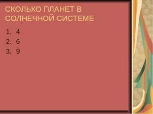 СКОЛЬКО ПЛАНЕТ В СОЛНЕЧНОЙ СИСТЕМЕ 4 6 9