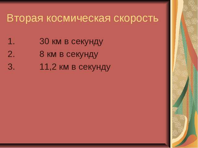 Вторая космическая скорость 1. 30 км в секунду 2. 8 км в секунду 3. 11,2 км в...