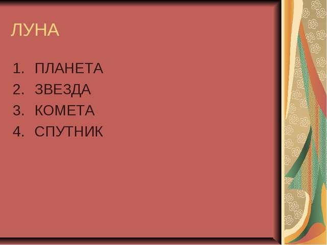 ЛУНА ПЛАНЕТА ЗВЕЗДА КОМЕТА СПУТНИК