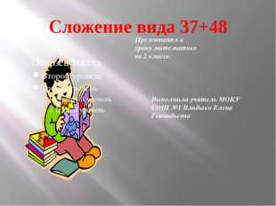 Сложение вида 37+48 Презентация к уроку математике во 2 классе. Выполнила учи