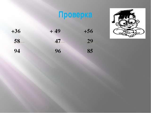 Проверка +36 + 49 +56 58 47 29 94 96 85