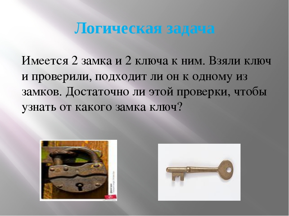 Логическая задача Имеется 2 замка и 2 ключа к ним. Взяли ключ и проверили, по...