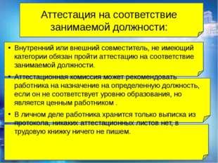 Аттестация на соответствие занимаемой должности: Внутренний или внешний совм
