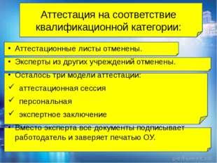 Аттестация на соответствие квалификационной категории: Аттестационные листы