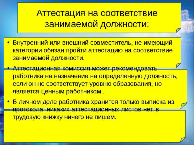 Аттестация на соответствие занимаемой должности: Внутренний или внешний совм...