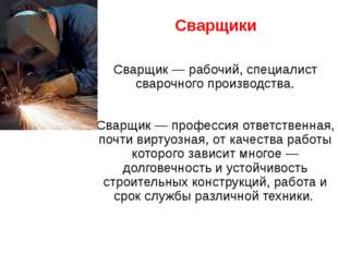 Сварщики Сварщик — рабочий, специалист сварочного производства. Сварщик — про