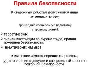 Правила безопасности К сварочным работам допускаются лица не моложе 18 лет, п