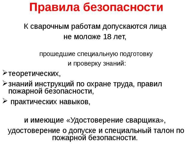 Правила безопасности К сварочным работам допускаются лица не моложе 18 лет, п...