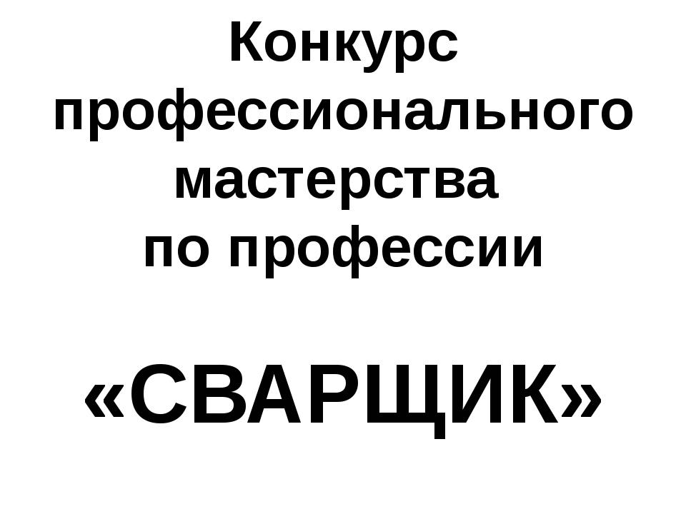 Конкурс профессионального мастерства по профессии «СВАРЩИК»