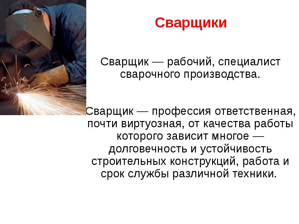 Сварщики Сварщик — рабочий, специалист сварочного производства. Сварщик — про...