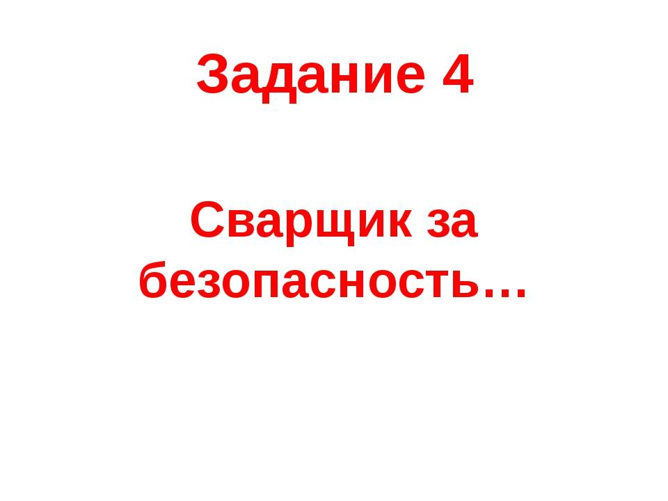 Задание 4 Сварщик за безопасность…