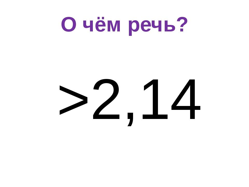 О чём речь? >2,14