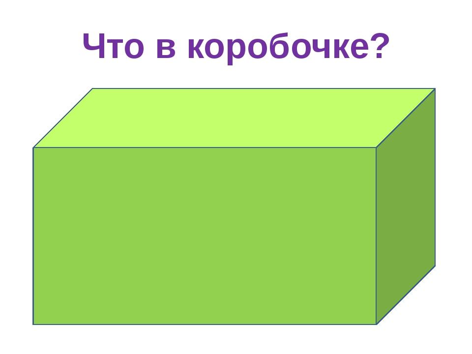 Что в коробочке?