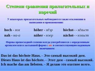Степени сравнения прилагательных и наречий У некоторых прилагательных наблюда