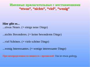 """Именные прилагательные с местоимениями """"etwas"""", """"nichts"""", """"viel"""", """"wenig"""" Hie"""