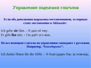 Управление падежами глаголов Если оба дополнения выражены местоимениями, то п