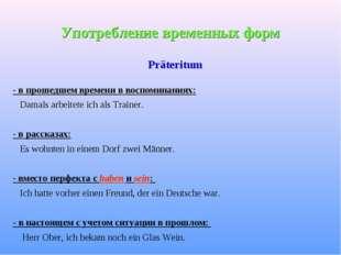 Употребление временных форм Präteritum - в прошедшем времени в воспоминаниях: