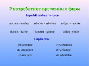 Употребление временных форм Imperfekt слабых глаголов Спряжение machen - mach