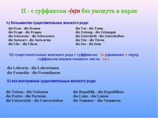 II - с суффиксом -(e)n без умляута в корне А) большинство существительных жен