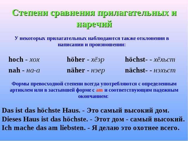 Степени сравнения прилагательных и наречий У некоторых прилагательных наблюда...