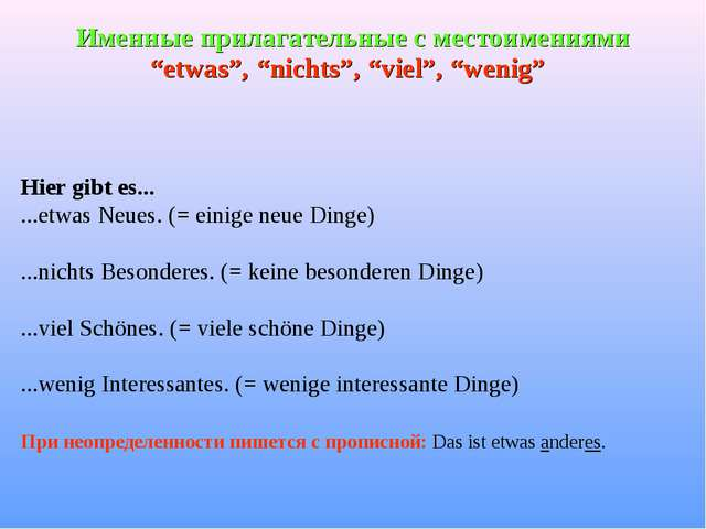 """Именные прилагательные с местоимениями """"etwas"""", """"nichts"""", """"viel"""", """"wenig"""" Hie..."""