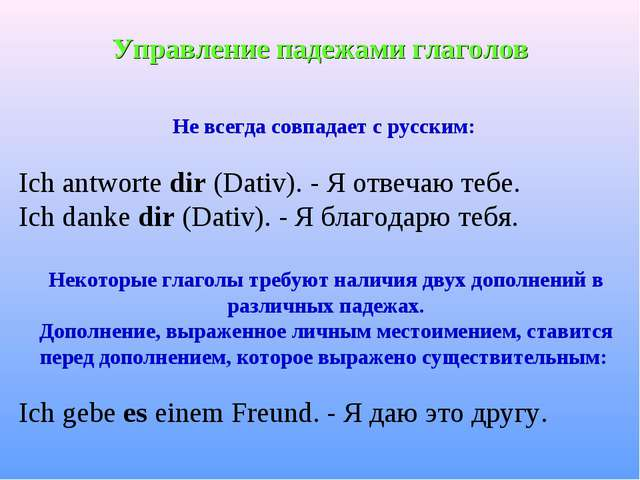 Управление падежами глаголов Не всегда совпадает с русским: Ich antworte dir...