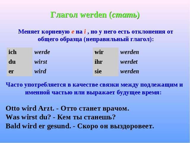Глагол werden (стать) Меняет корневую e на i , но у него есть отклонения от о...