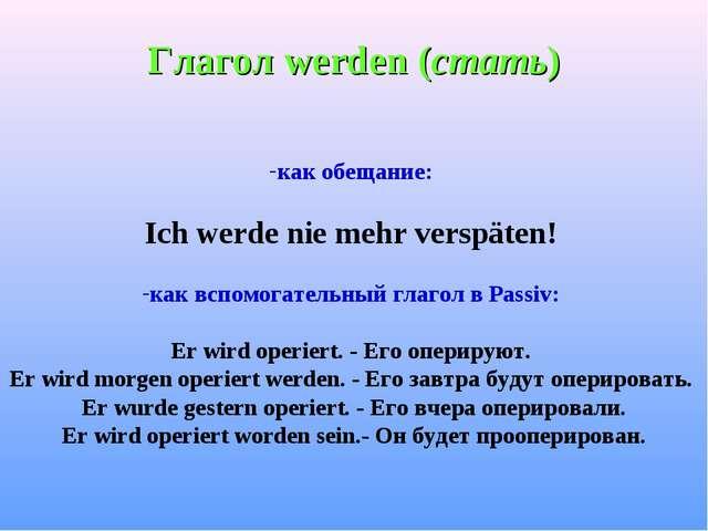 Глагол werden (стать) как обещание: Ich werde nie mehr verspäten! как вспомог...
