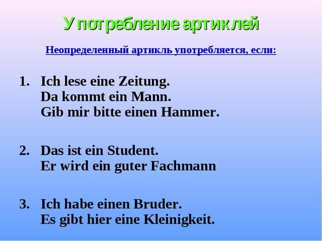 Употребление артиклей Неопределенный артикль употребляется, если: Ich lese ei...