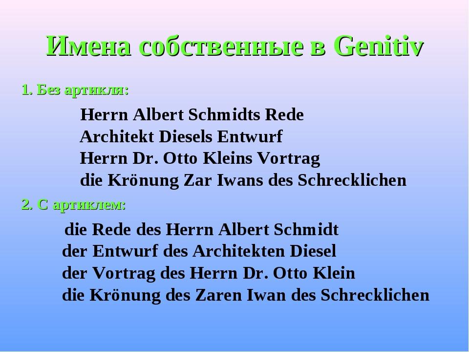 Имена собственные в Genitiv 1. Без артикля: Herrn Albert Schmidts Rede Archit...